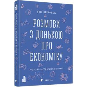 Книга Розмови з донькою про економіку. Коротка історія капіталізму - Варуфакіс Яніс